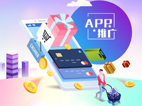 app推广平台