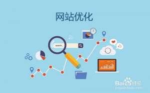 网站优化与seo的区别是什么