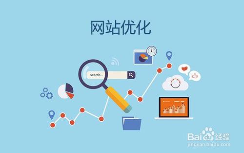网站优化与seo的区别