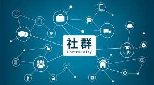 什么叫社群运营?社群运营的四要素是什么