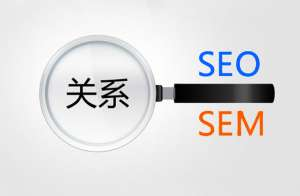 seo和sem的区别与联系有哪些?