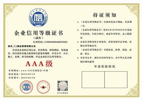 办理AAA企业信用认证方法以及费用