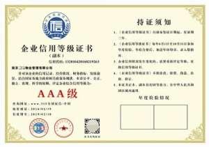 办理AAA(3A)企业信用认证方法以及费用